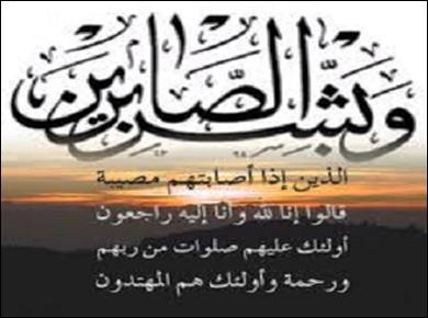 """تعزية في وفاة """" والدة """" الأخ الحاج عبد الرحمان سلامة"""