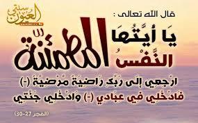 تعازينا الحارة في وفاة المرحوم بالله  عبد القادر الهيلالي والد صديقنا توفيق الهيلالي.