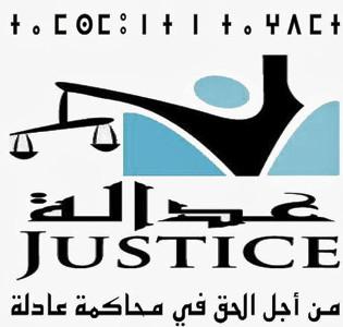"""ندوة دولية حول """"تحليل الإطار القانوني المنظم لحرية التعبير وتكوين الجمعيات و التجمع فيما يتعلق بالمعايير الدولية""""."""