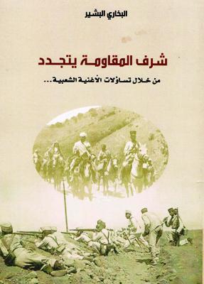 شرف المقاومة يتجدد من خلال تساؤلات الأغنية الشعبية ...اصدار للأستاذ الحاج البشير البخاري.