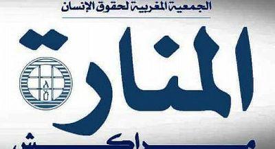 الجمعية المغربية لحقوق الانسان فرع المنارةمراكش توجه رسالة إلى الرئيس الاول للمجلس الاعلى للحسابات