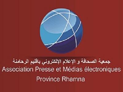 """المنتدى الدولي للصحافة والإعلام """" النسخة الثالثة"""" تحت شعار """" الهجرة ظاهرة إنسانية ...المغرب رهانات وتحديات"""" أيام 11-12-13 ماي 2018."""