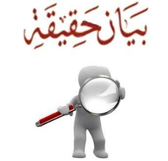 """حزب الاستقلال فرع ايت اورير حوز مراكش  """"بيان حقيقة"""""""