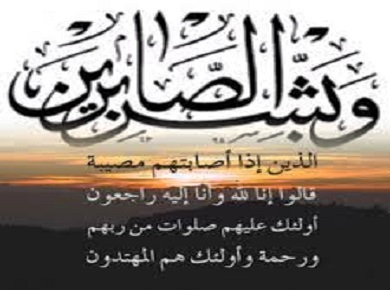 تعزية في وفاة المرحوم ابراهيم بن الطالب خال الزميل محمد بن يونس