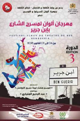 النسخة 3 لمهرجان ألوان لمسرح الشارع لجمعية ألوان للسينما والمسرح بابن جرير