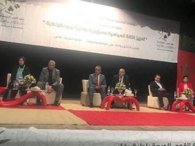 المصطفى بنعلي في لقاء تواصلي بمدينة فاس: فاس العالمة تستغيث والثقة رأسمال رمزي لتحقيق التنمية وتلبية حاجات المغاربة.