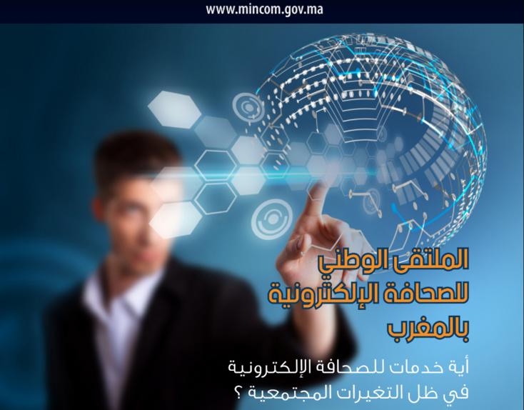 توصيات الملتقى الوطني الأول حول الصحافة الإلكترونية