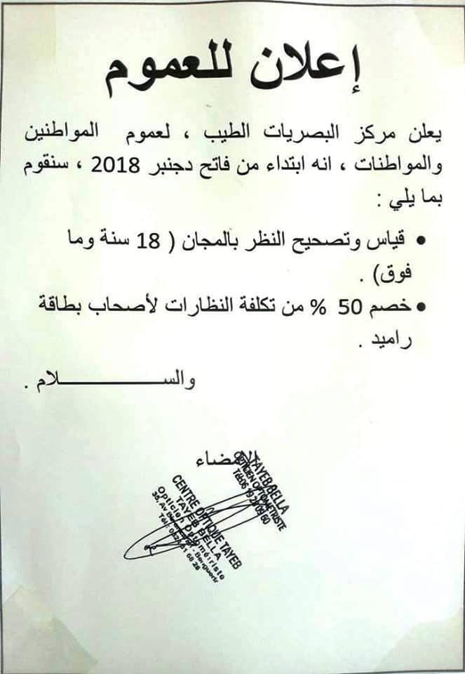 مبادرة انسانية لمركز الطيب للبصريات بمدينة ابن جرير