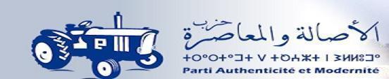 بيان من حزب الأصالة والمعاصرة بإقليم الرحامنة