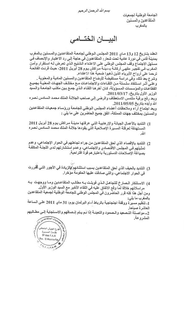 بيان من الجامعة الوطنية لجمعيات المتقاعدين و المسنين