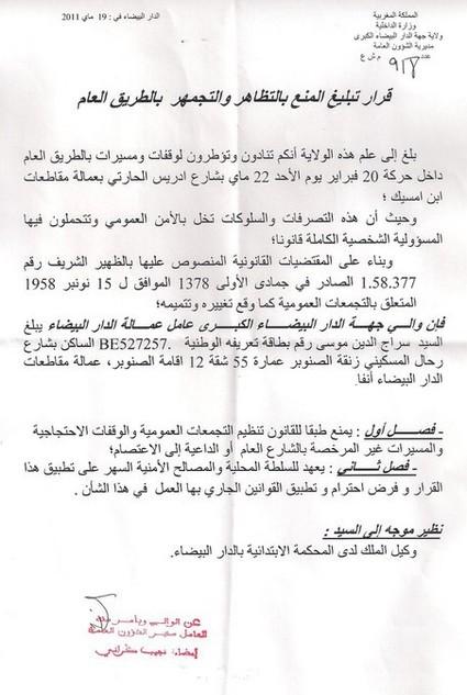 اعتقالات وتبليغ بالمنع يطال 20 فبراير الدار البيضاء