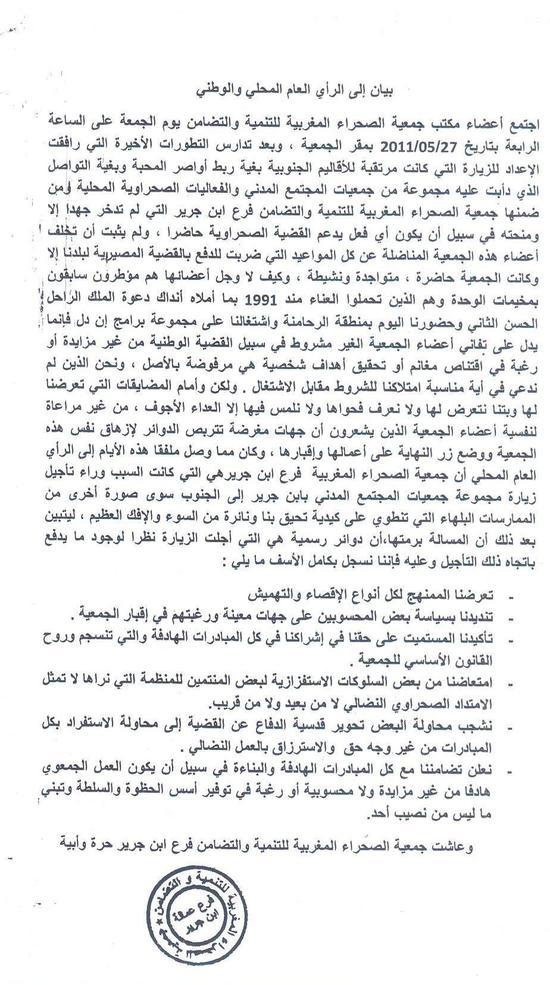 بيان من جمعية الصحراء المغربية للتنمية والتضامن فرع ابن جرير