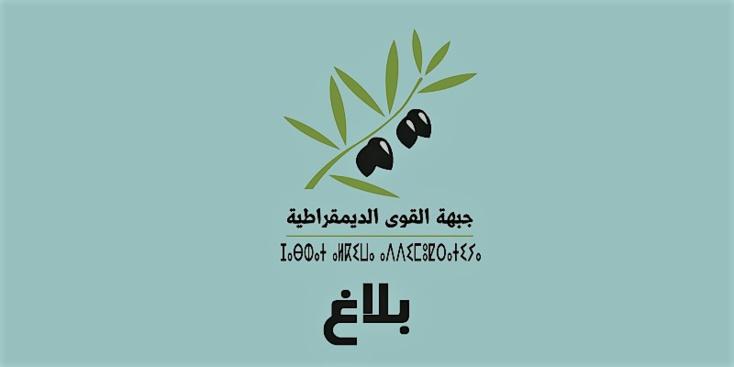 بلاغ الأمانة العامة لجبهة القوى الديمقراطية الثلاثاء 22 يناير 2019