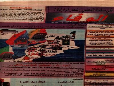 جريدة الوفاء تعود للصدور قريبا ...جهوية ،سياسية،جامعة تصدر من قلعة السراغنة.