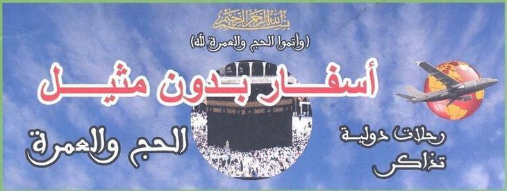 افتتاح التسجيل لعمرة شهر رمضان الابرك 2011