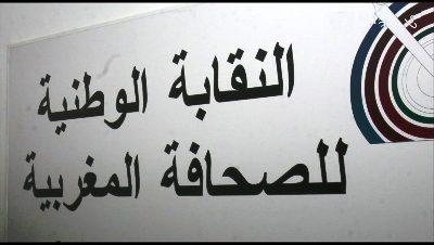 النقابة الوطنية للصحافة المغربية تجدد استهجانها لقرار رئيس مجلس المستشارين القاضي بمتابعة صحافيين