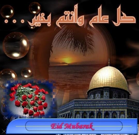 العيد .. آداب وأحكام