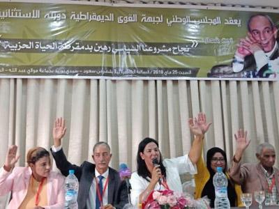 برلمان جبهة القوى الديمقراطية يسحب الثقة من المصطفى بنعلي في دورته الاستثنائية ويقرر عقد مؤتمر استثنائي