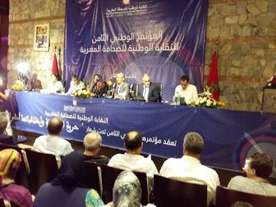 انعقاد المؤتمر الوطني الثامن للنقابة الوطنية للصحافة المغربية بمراكش.