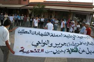 اعتصام إنذاري للجمعية الوطنية بإبن جرير بملحقة البلدية