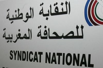 بيان  بشأن حملة ضد صحفيين وصحفيات الأحداث المغربية