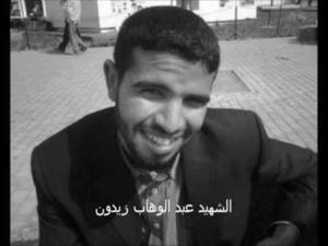 بيان حركة 20 فبراير موقع مراكش حول استشهاد المناضل عبد الوهاب زيدون