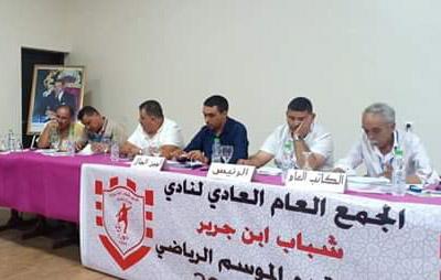 نادي شباب ابن جرير لكرة القدم يعقد جمعه العام