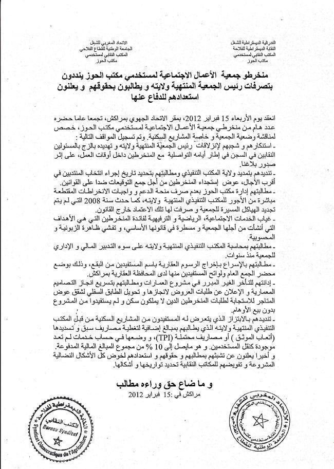 بيان من منخرطي جمعية الأعمال الاجتماعية لمكتب الحوز