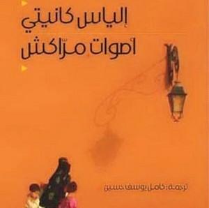 «أصوات مراكش» كتاب جديد في أدب الرحلة