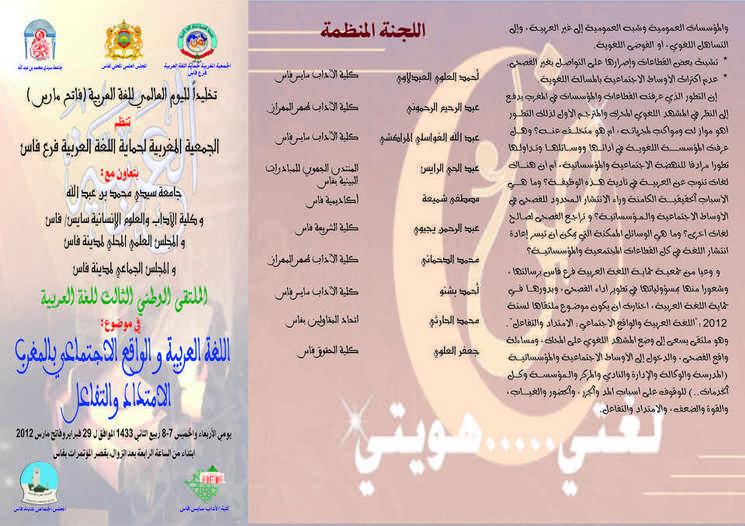 الملتقى الوطني الثالث للغة العربية