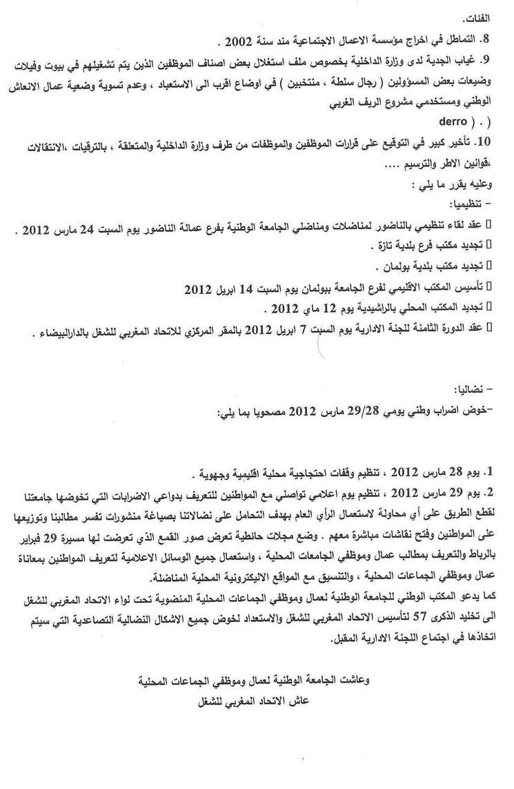 الجامعة الوطنية لعمال وموظفي الجماعات المحلية تخوض إضرابا وطنيا