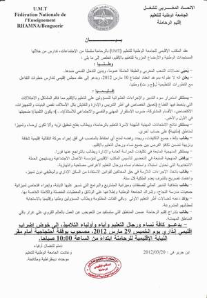 الجامعة الوطنية للتعليم بإقليم الرحامنة تخوض إضرابا إنذاريا مصحوبا بوقفة احتجاجية أمام مقر نيابة الرحامنة