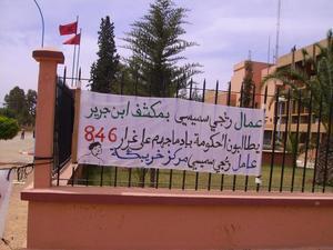 عمال السميسي يصعدون من احتجاجهم و يضربون عن الطعام (بيان)