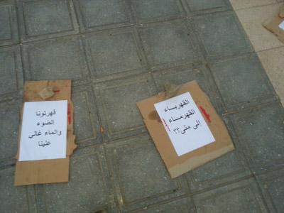 غلاء فواتير الماء والكهرباء يخرج سكان جماعة سيدي المختار إلى الشارع