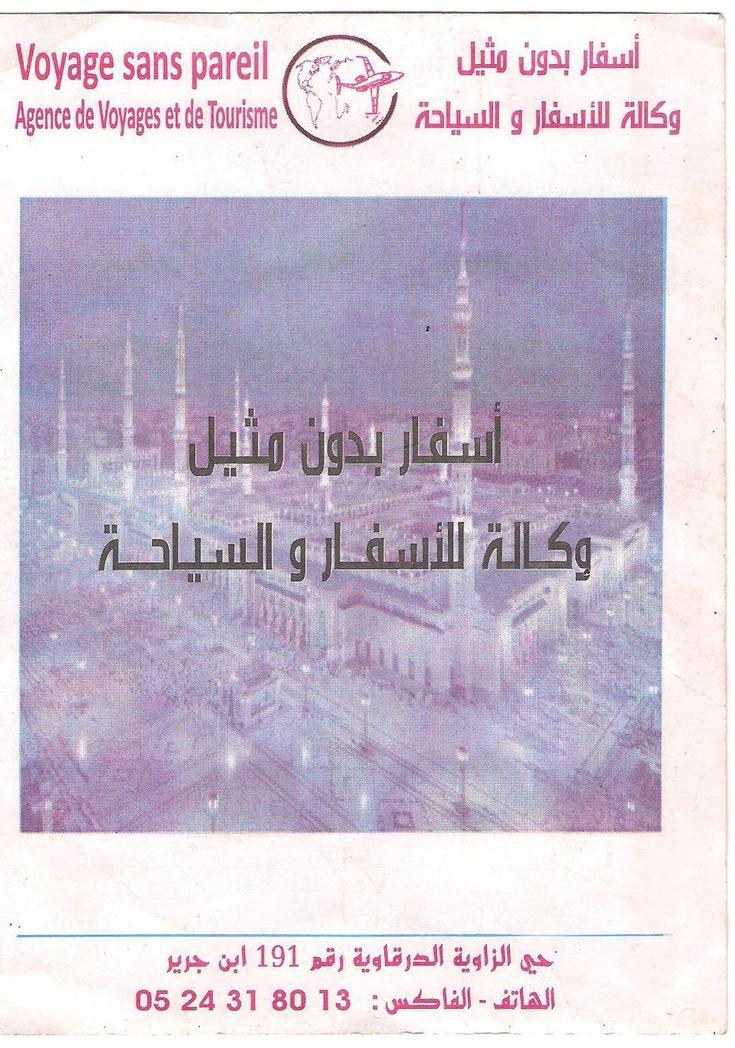 برنامج عمرة رمضان المبارك