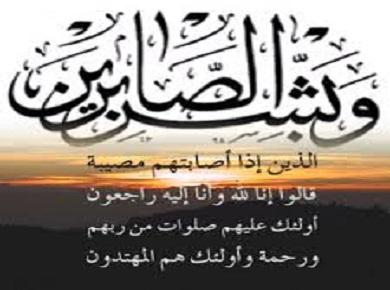 تعزية في وفاة والد السيد عبد الفتاح كمال .