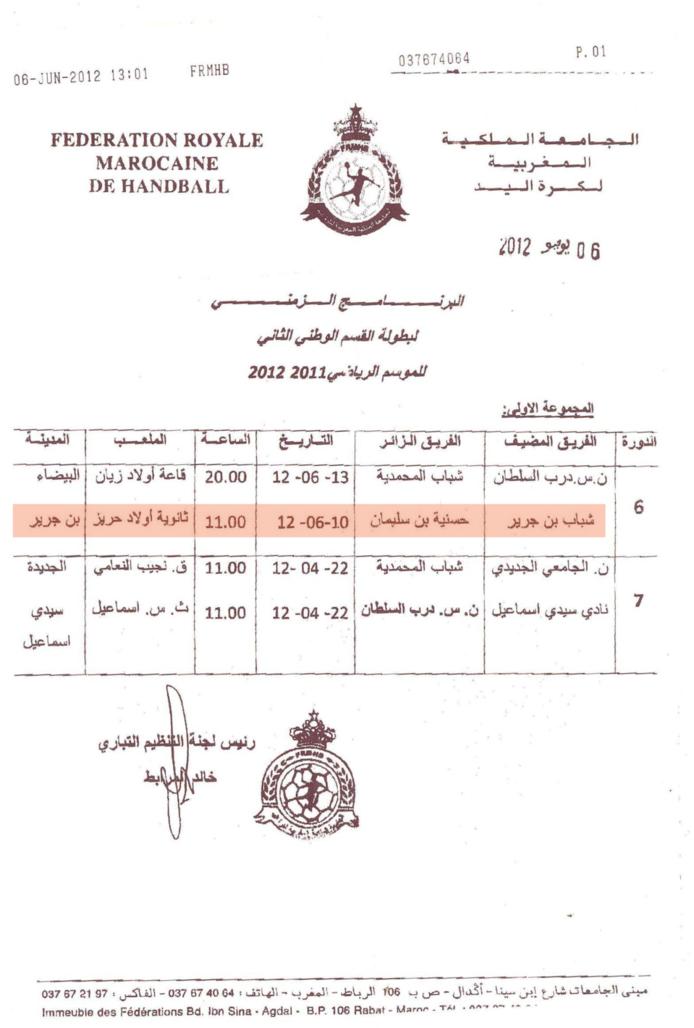 بــــــــــلاغ لفريق جمعية شباب ابن جرير لكرة اليد