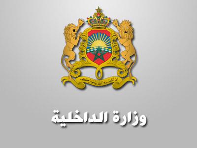 بلاغ  من وزارة الداخلية حول منع التنقل بين المدن