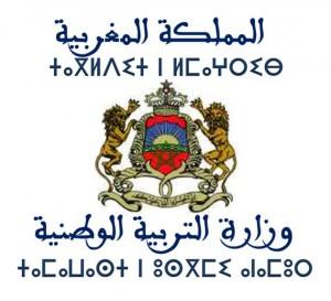 وزارة التربية توجه دلائل الامتحان الوطني للمترشحين للباك