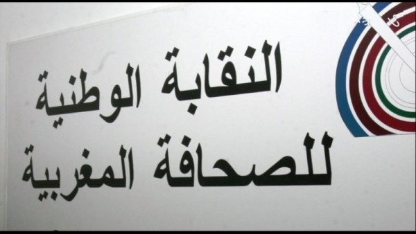النقابة الوطنية للصحافة المغربية فرع أسفي -بيــــان-