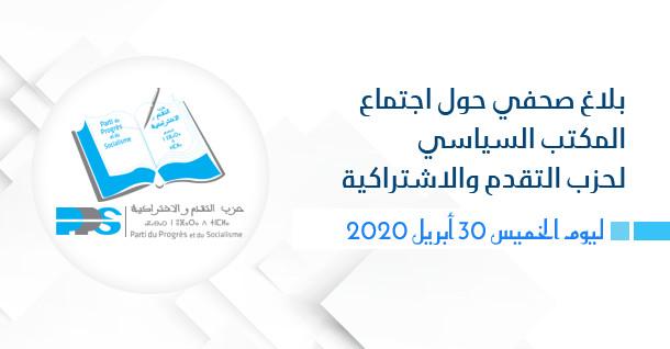 بلاغ صحفي حول اجتماع المكتب السياسي لحزب التقدم والاشتراكية ليوم الخميس 30 أبريل 2020
