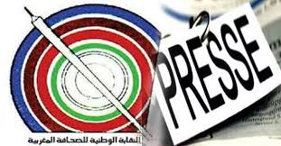 النقابة الوطنية للصحافة المغربية بمراكش، تحذر المديرية الجهوية للصحة العمومية من حجب المعلومة عن الصحافة