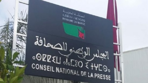 قانون 22.20.. مجلس الصحافة يطالب بالتشاور معه ويرفض منهجية الحكومة