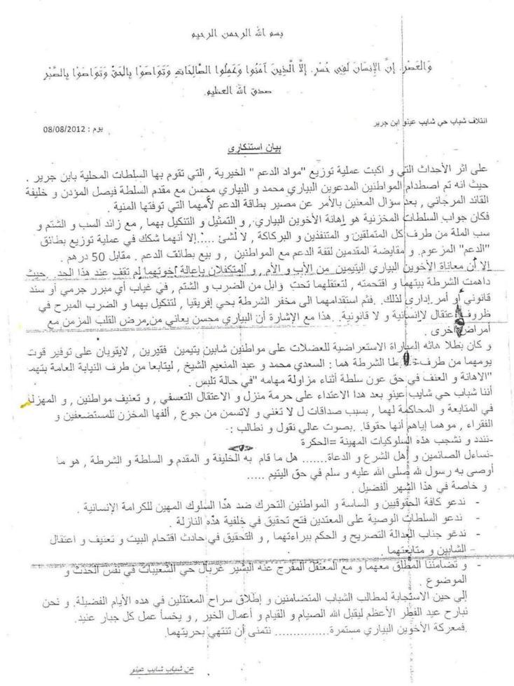 مساعدات رمضان تثير النزاعات بين المعوزين و أعوان السلطة بان جرير