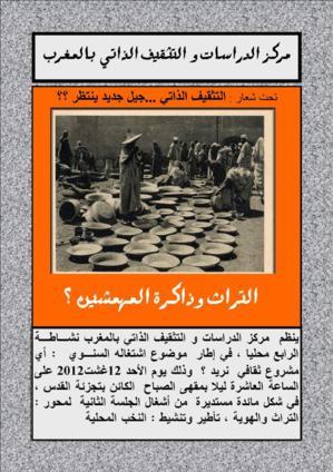 مركز الدراسات و التثقيف الذاتي بالمغرب : الصالون الأدبي لندوة التراث وذاكرة المهمشين