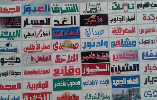 الجمعية المغربية للصحافة الجهوية تطلق نداء استغاثة للحكومة لإنقاذ قطاع الصحافة الجهوية من الإفلاس والإغلاق...