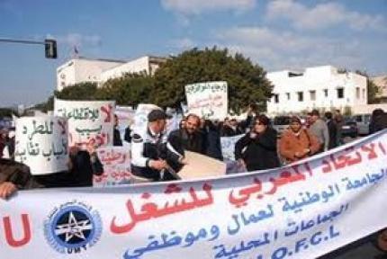إضرابات وطنية لمُوَظَّفي الجماعات المحلية
