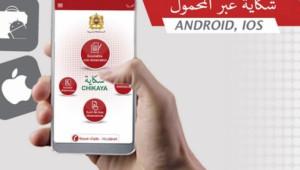 الداخلية تمكن المواطنين من تقديم شكايات إلكترونية حول الجماعات الترابية بالمغرب