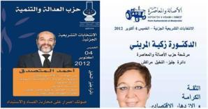 خروقات في الانتخابات الجزئية ليوم 04 أكتوبر 2012 بالدائرة الانتخابية التشريعية جليزء النخيل بمراكش