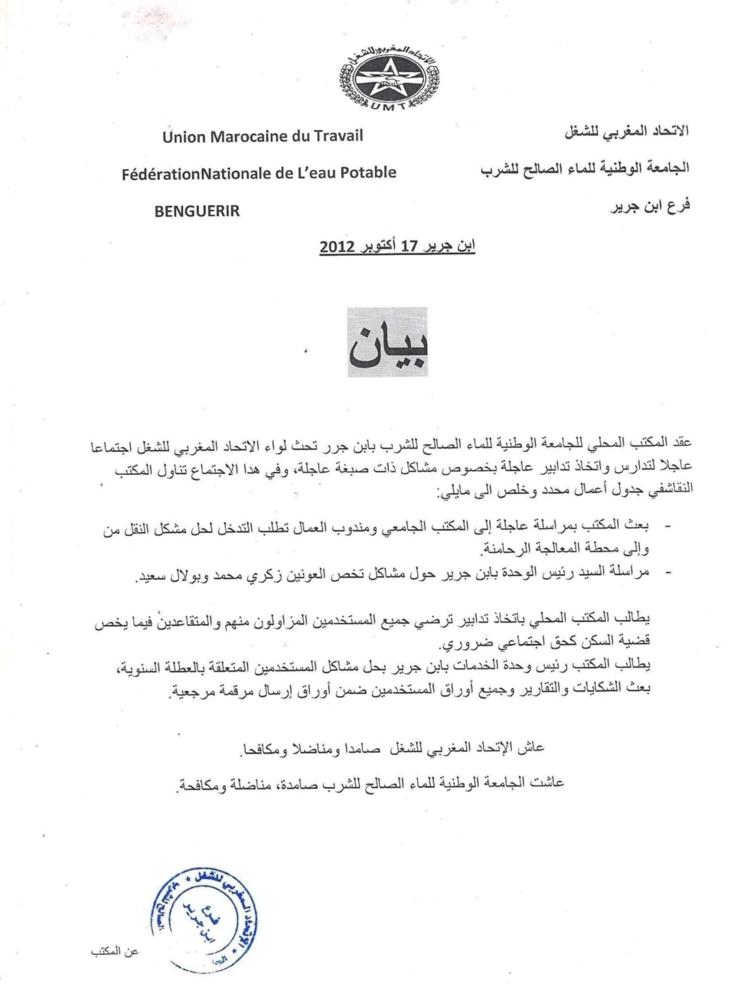 الجامعة الوطنية للماء الصالح للشرب  فرع ابن جرير يصدر بيانا للرأي العام